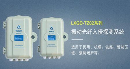 振动光纤主机LXGD-T202