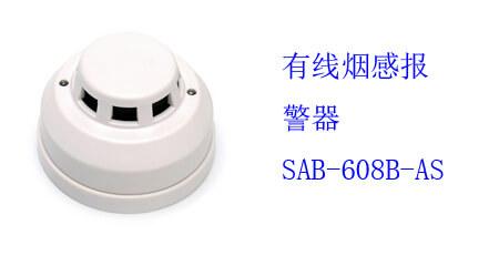 有线烟感报警器 SAB-608B-AS