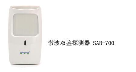 微波双鉴探测器 SAB-700